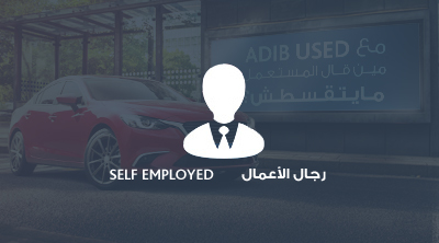 Used -auto -self Employed